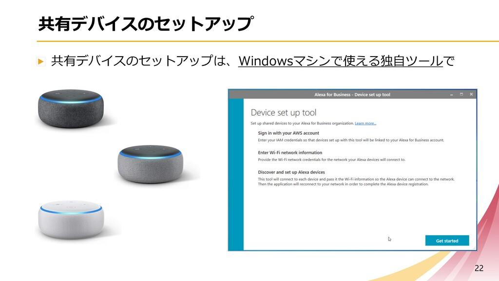 共有デバイスのセットアップ 共有デバイスのセットアップは、Windowsマシンで使える独⾃ツー...