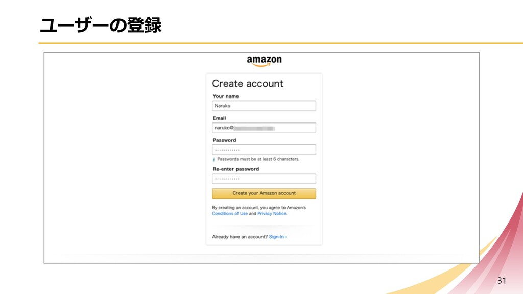 ユーザーの登録 31
