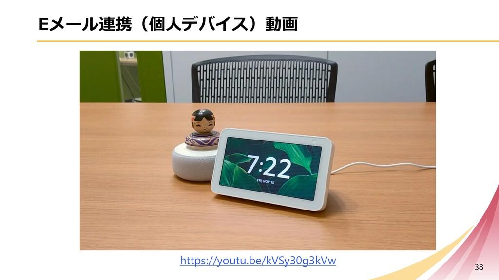 Eメール連携(個⼈デバイス)動画 38 https://youtu.be/kVSy30g3kVw