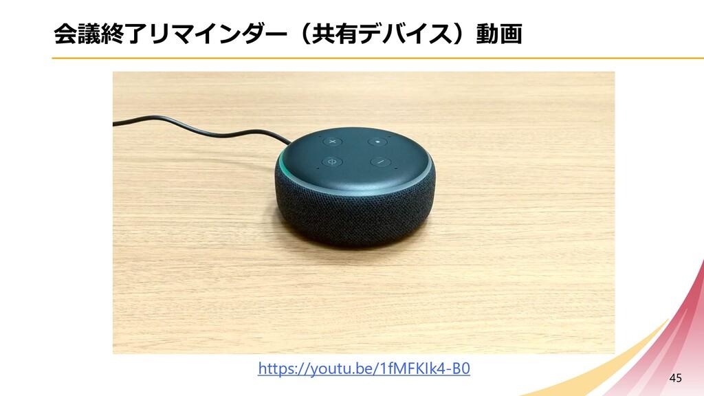 会議終了リマインダー(共有デバイス)動画 45 https://youtu.be/1fMFKI...