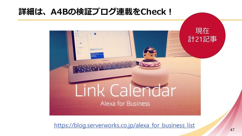 詳細は、A4Bの検証ブログ連載をCheck︕ 47 https://blog.serverwo...