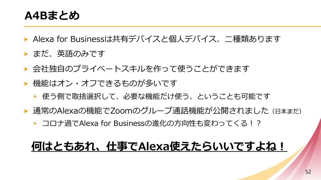 A4Bまとめ Alexa for Businessは共有デバイスと個⼈デバイス、⼆種類あります...