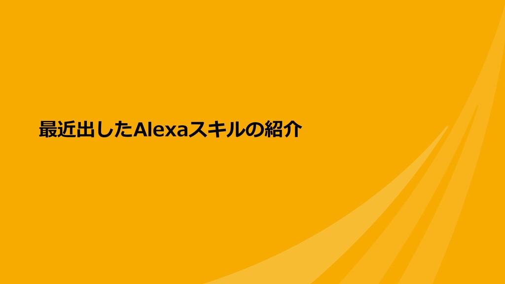 最近出したAlexaスキルの紹介