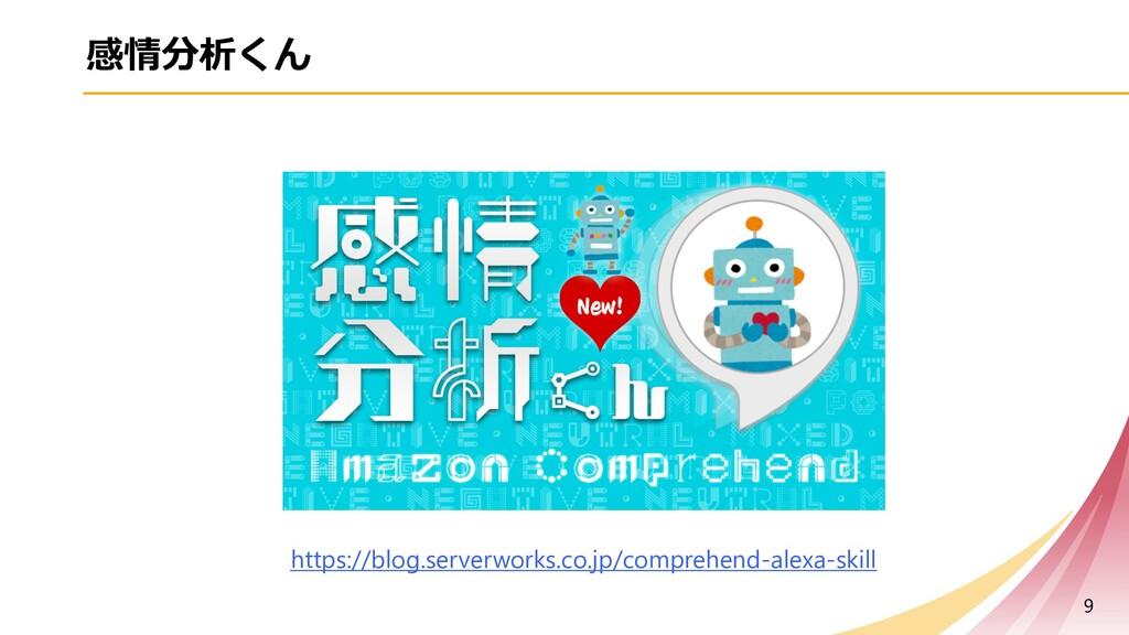感情分析くん 9 https://blog.serverworks.co.jp/compreh...