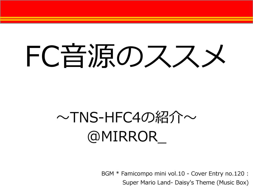 FC音源のススメ ~TNS-HFC4の紹介~ @MIRROR_ BGM * Famicompo...