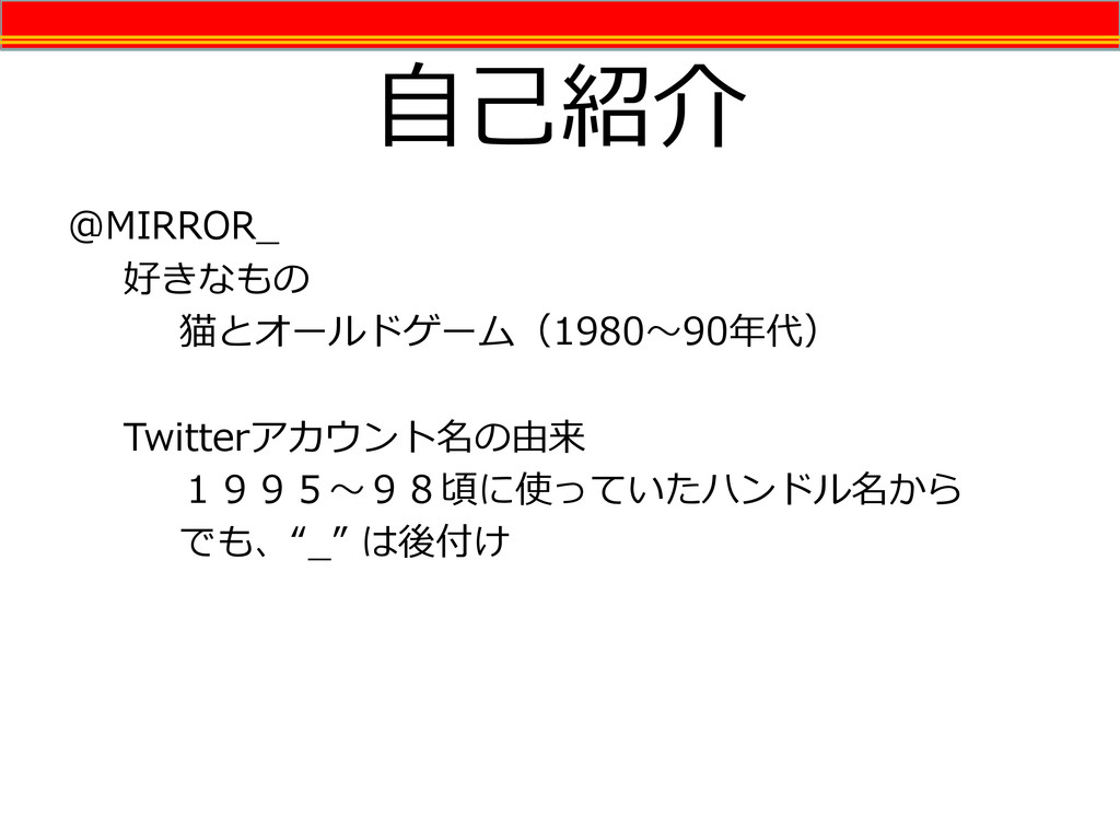 自己紹介 @MIRROR_ 好きなもの 猫とオールドゲーム(1980~90年代) Twitte...