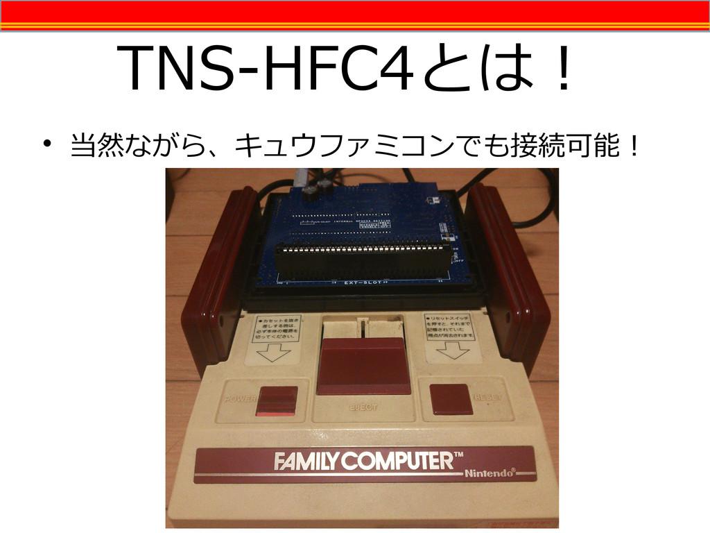 TNS-HFC4とは! • 当然ながら、キュウファミコンでも接続可能!