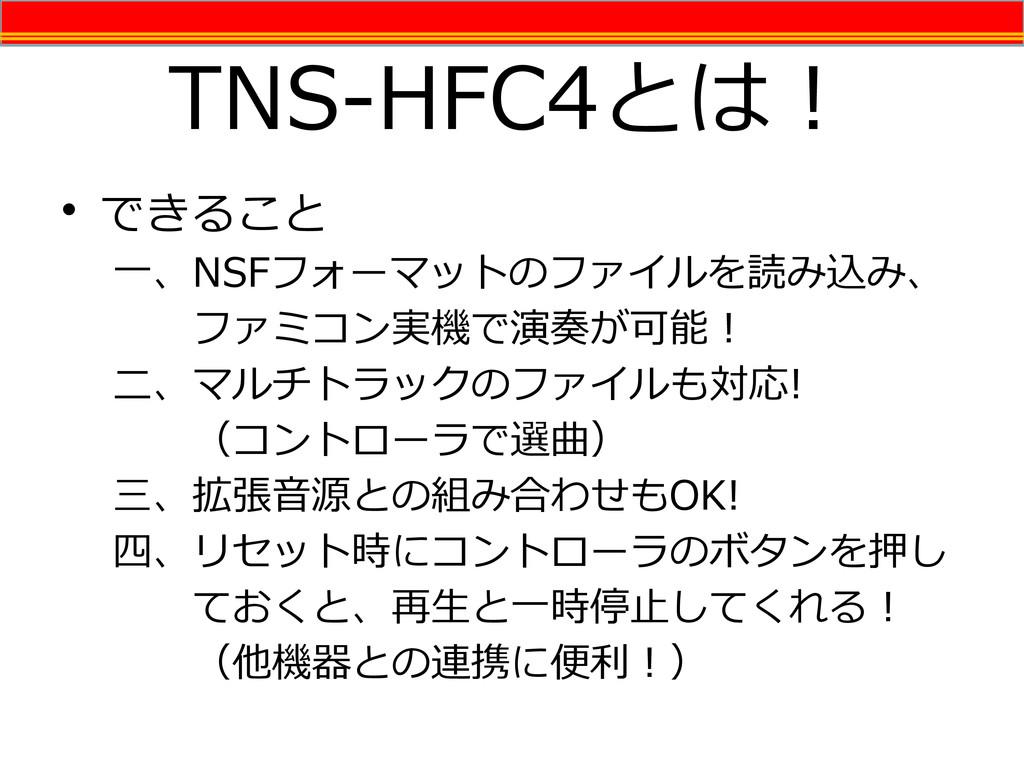 TNS-HFC4とは! • できること 一、NSFフォーマットのファイルを読み込み、   ファ...