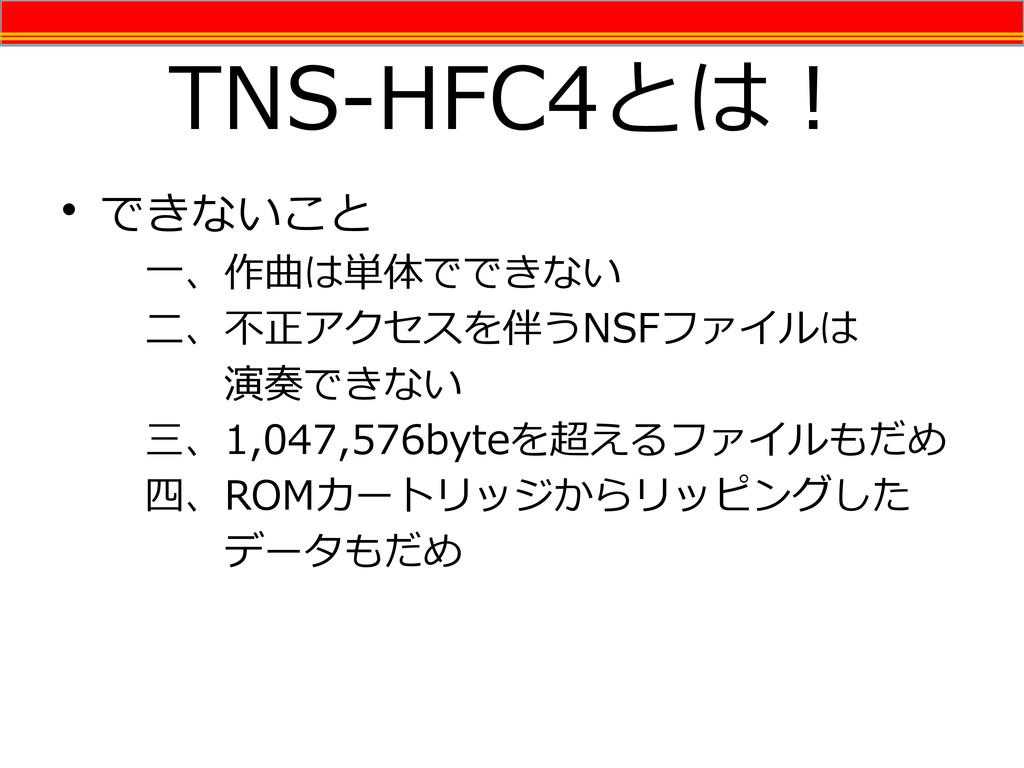 TNS-HFC4とは! • できないこと 一、作曲は単体でできない 二、不正アクセスを伴うNS...