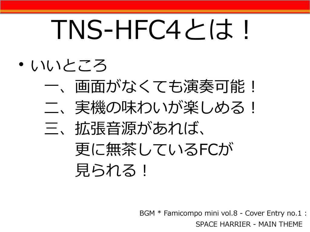 TNS-HFC4とは! • いいところ 一、画面がなくても演奏可能! 二、実機の味わいが楽しめ...