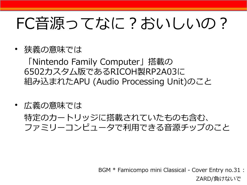 FC音源ってなに?おいしいの? • 狭義の意味では 「Nintendo Family Comp...