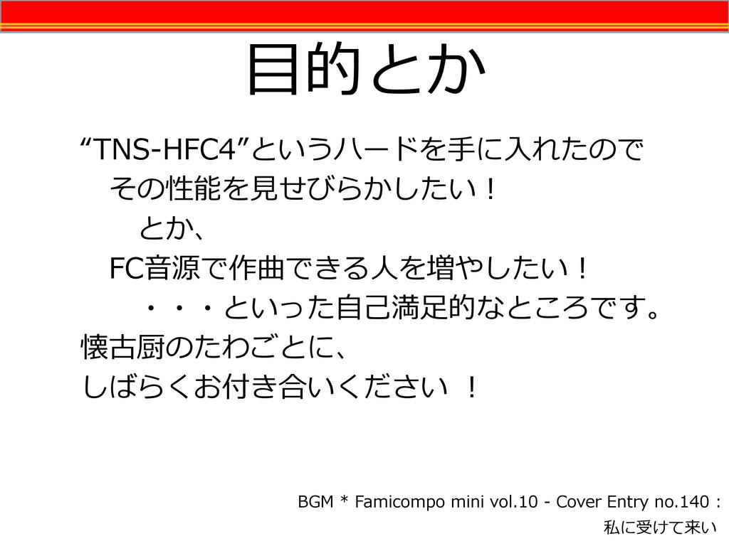 """""""TNS-HFC4""""というハードを手に入れたので  その性能を見せびらかしたい!   とか、 ..."""