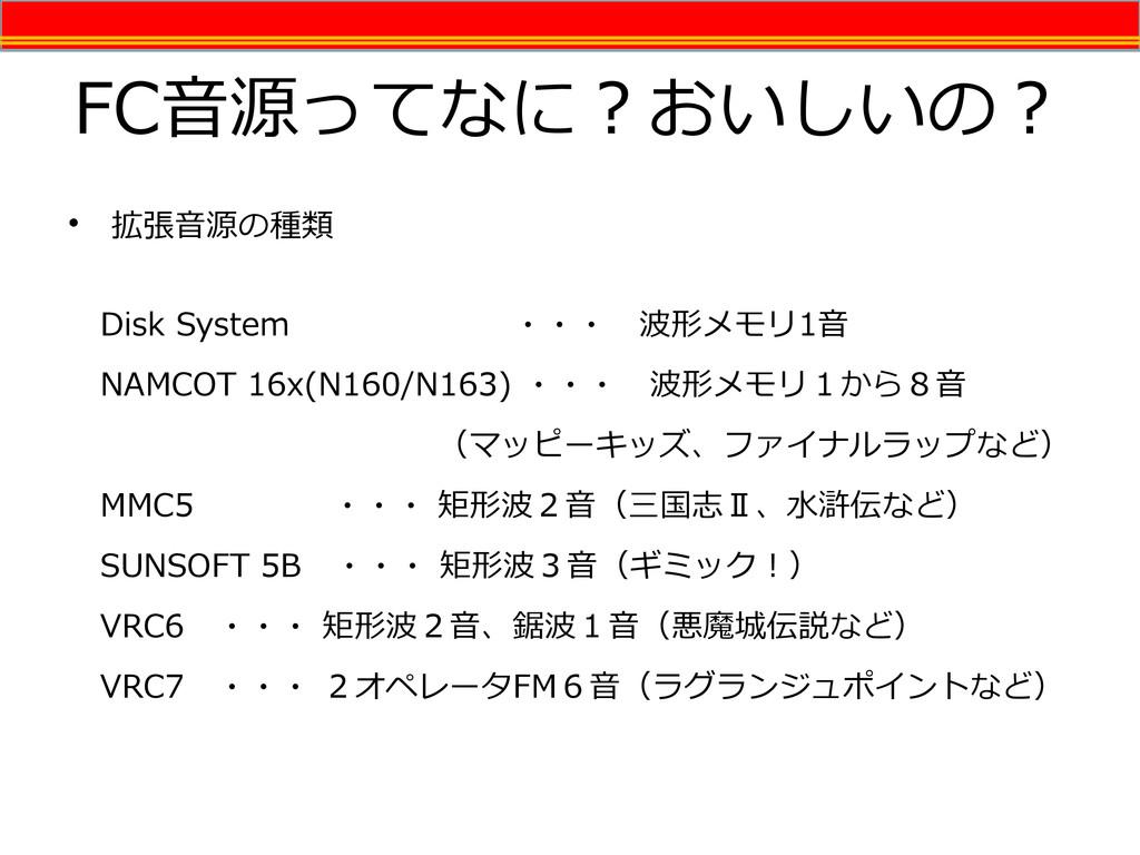 FC音源ってなに?おいしいの? • 拡張音源の種類  Disk System       ・・...