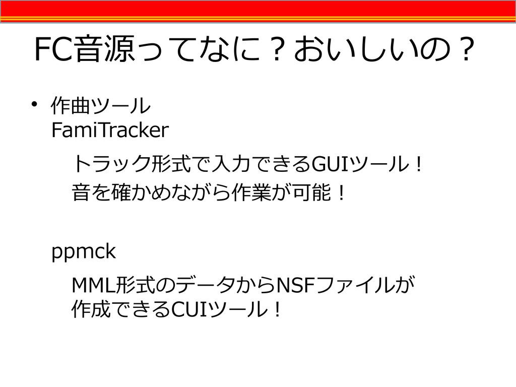 FC音源ってなに?おいしいの? • 作曲ツール  FamiTracker   トラック形式で入...