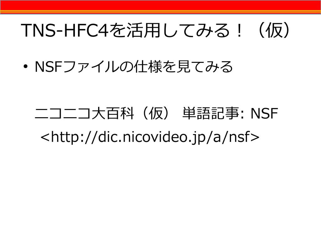 TNS-HFC4を活用してみる!(仮) ● NSFファイルの仕様を見てみる ニコニコ大百科(仮...