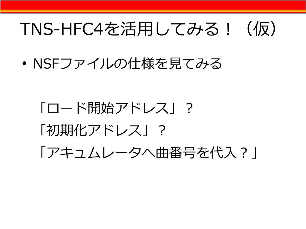 TNS-HFC4を活用してみる!(仮) ● NSFファイルの仕様を見てみる 「ロード開始アドレ...