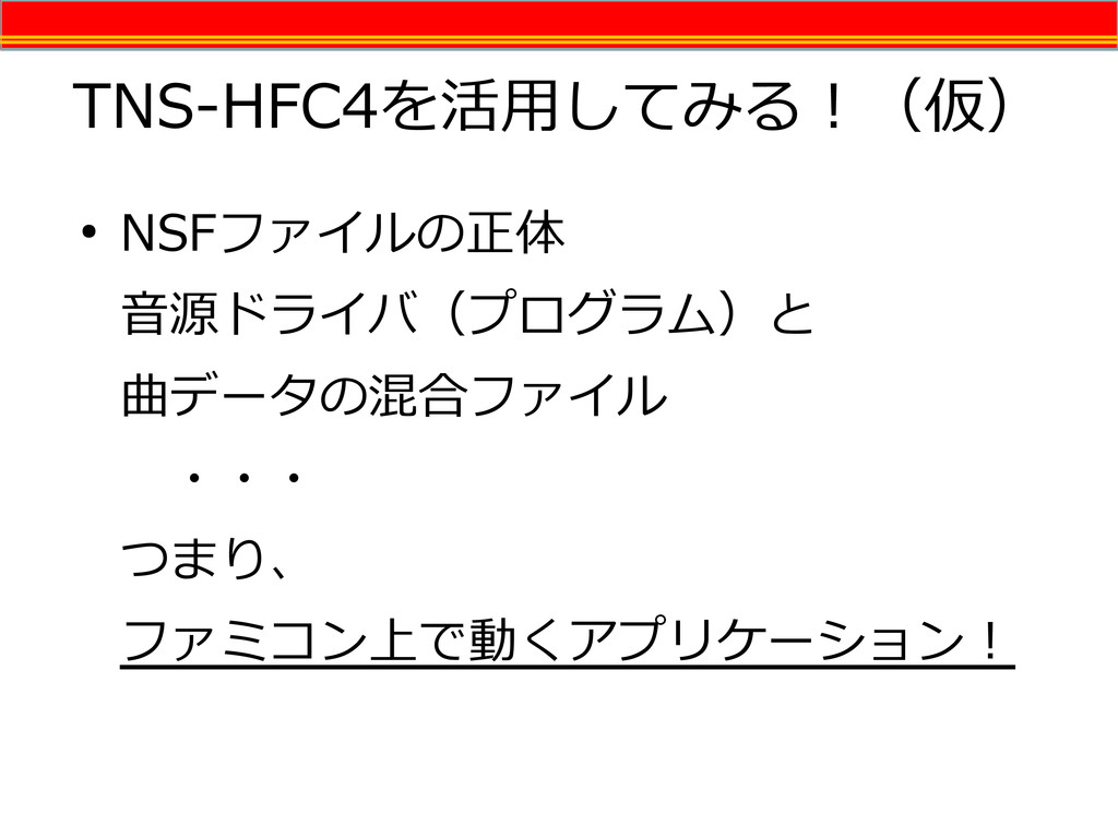 TNS-HFC4を活用してみる!(仮) ● NSFファイルの正体 音源ドライバ(プログラム)と...