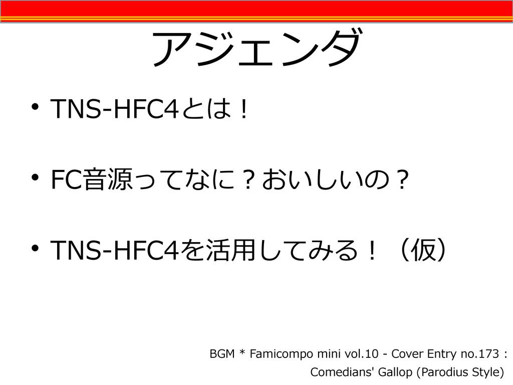 アジェンダ • TNS-HFC4とは! • FC音源ってなに?おいしいの? • TNS-HFC...
