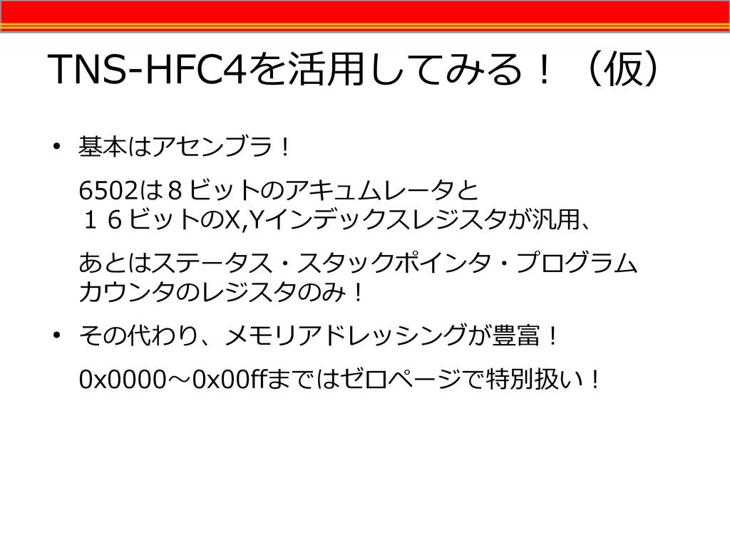 TNS-HFC4を活用してみる!(仮) ● 基本はアセンブラ! 6502は8ビットのアキュムレ...