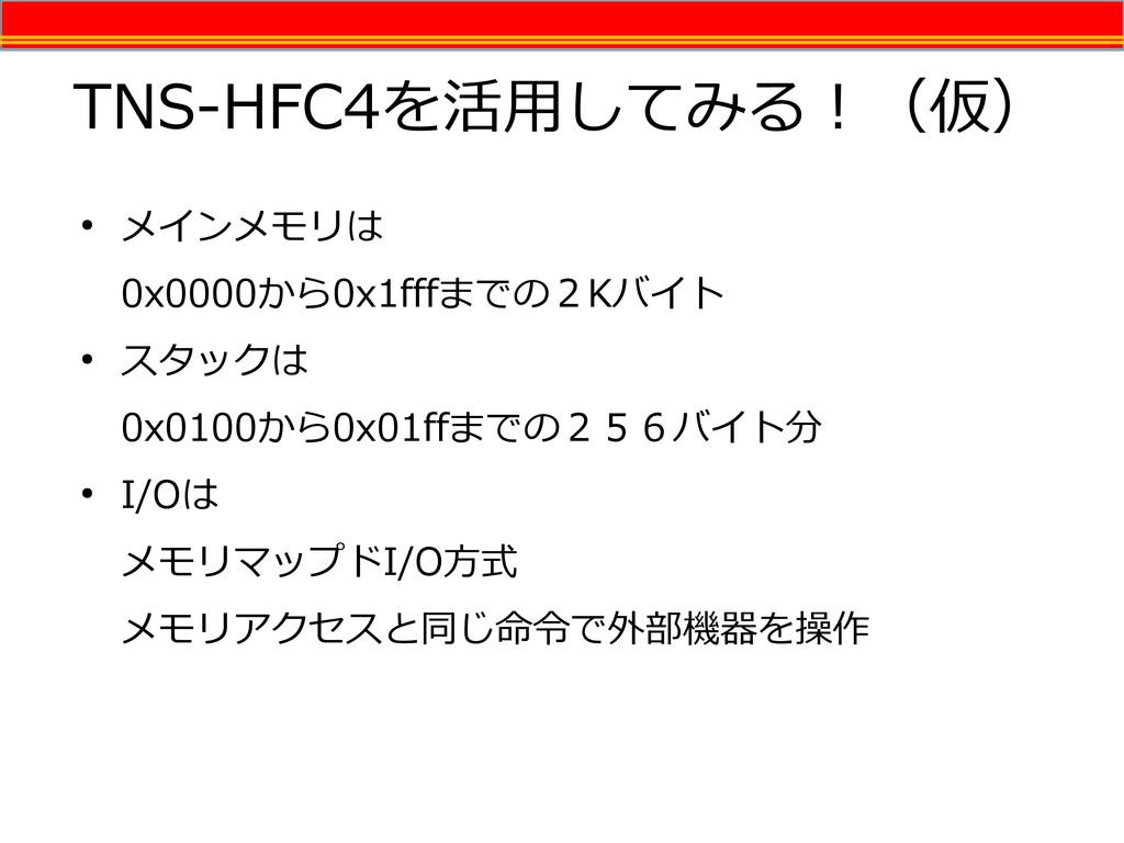 TNS-HFC4を活用してみる!(仮) ● メインメモリは 0x0000から0x1fffまでの...