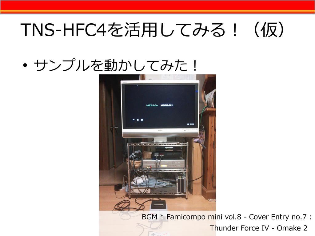 TNS-HFC4を活用してみる!(仮) ● サンプルを動かしてみた! BGM * Famico...