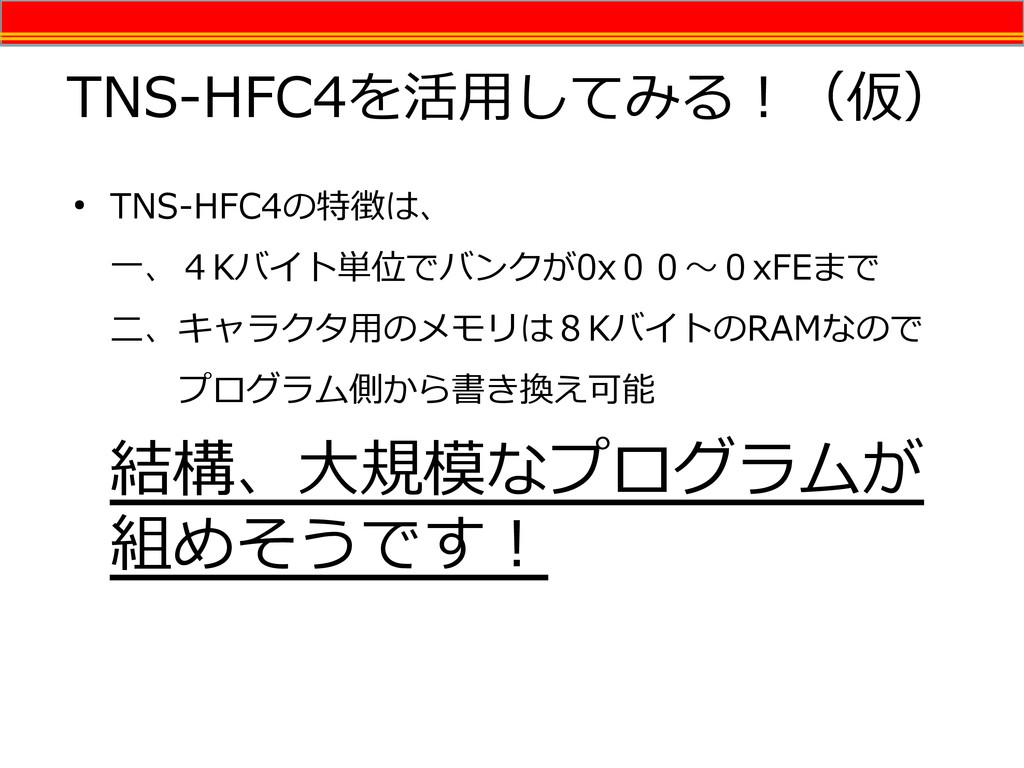 TNS-HFC4を活用してみる!(仮) ● TNS-HFC4の特徴は、 一、4Kバイト単位でバ...