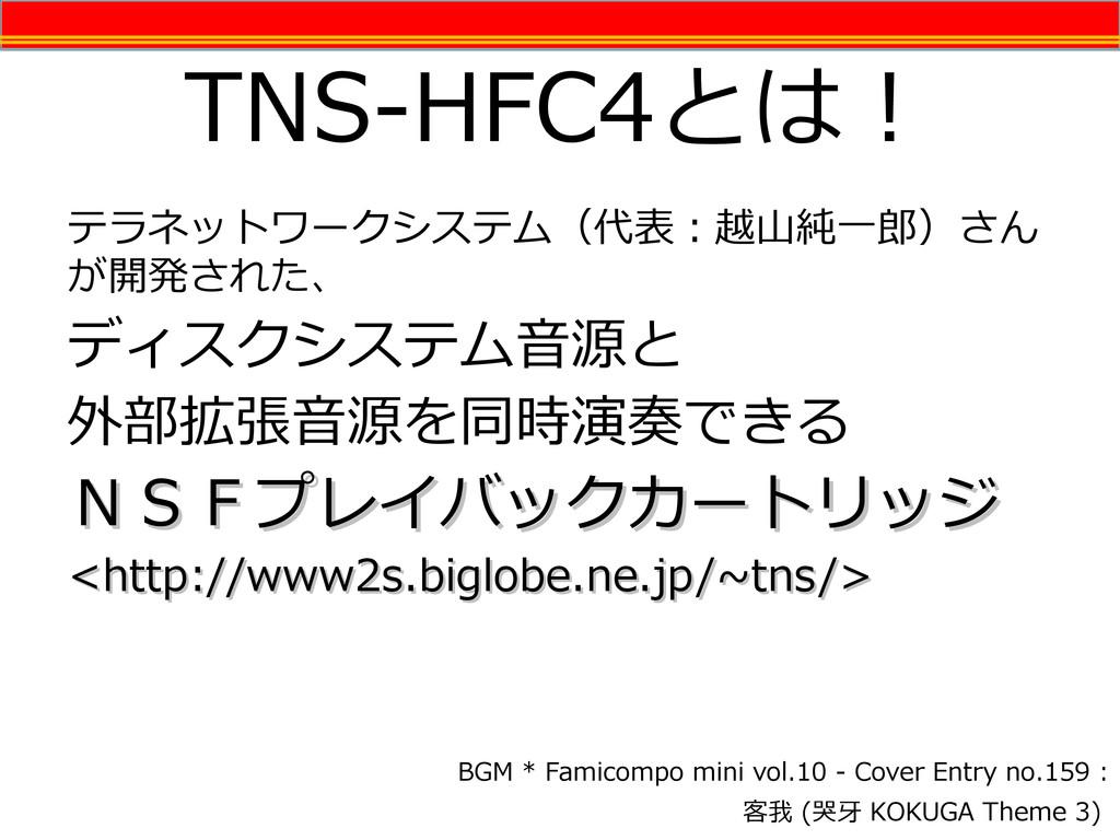 TNS-HFC4とは! テラネットワークシステム(代表:越山純一郎)さん が開発された、 ディ...