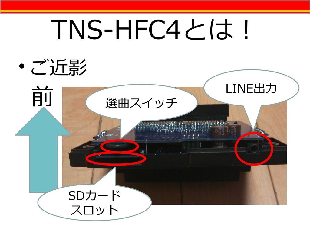 TNS-HFC4とは! • ご近影 前 LINE出力 選曲スイッチ SDカード スロット