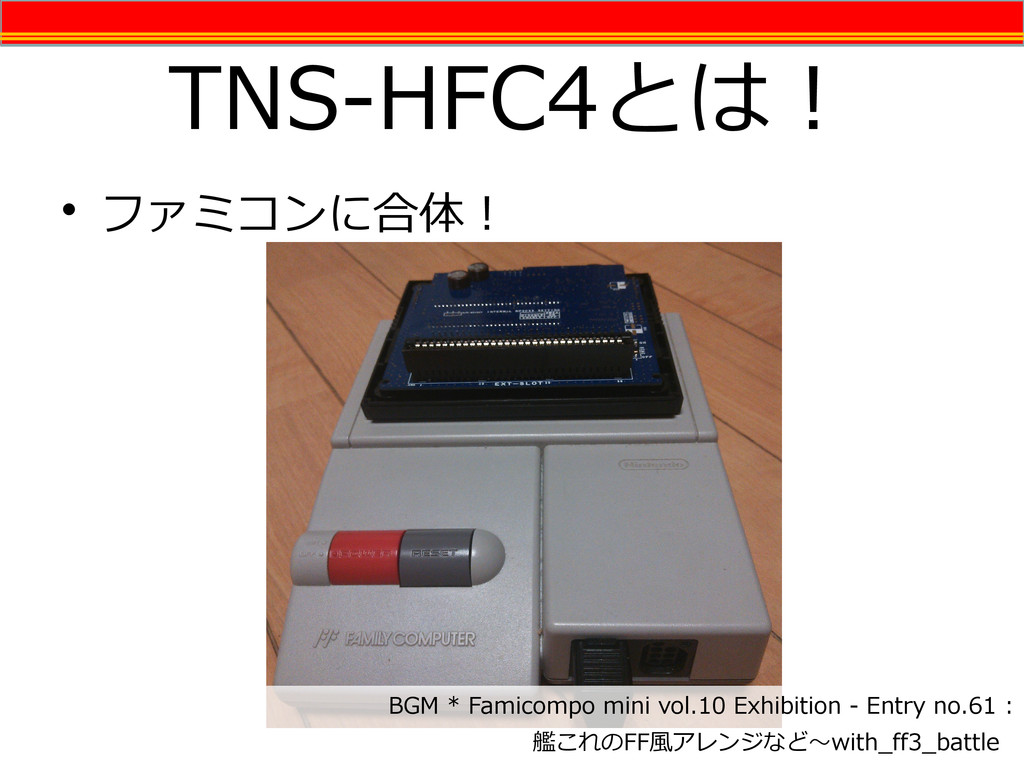 TNS-HFC4とは! • ファミコンに合体! BGM * Famicompo mini vo...