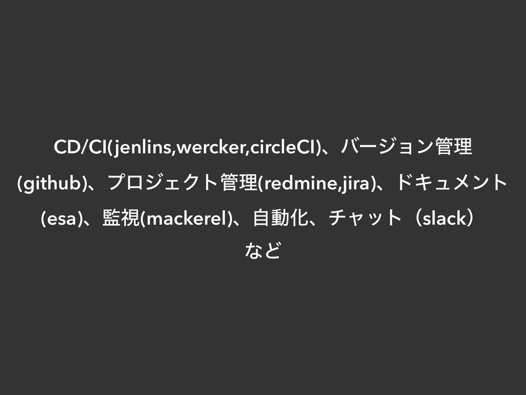 CD/CI(jenlins,wercker,circleCI)ɺόʔδϣϯཧ (github...