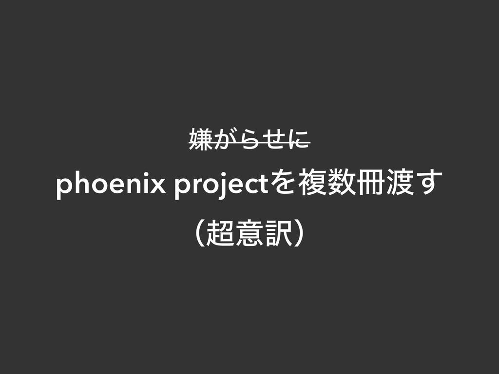 ݏ͕Βͤʹ phoenix projectΛෳ͢ ʢҙ༁ʣ