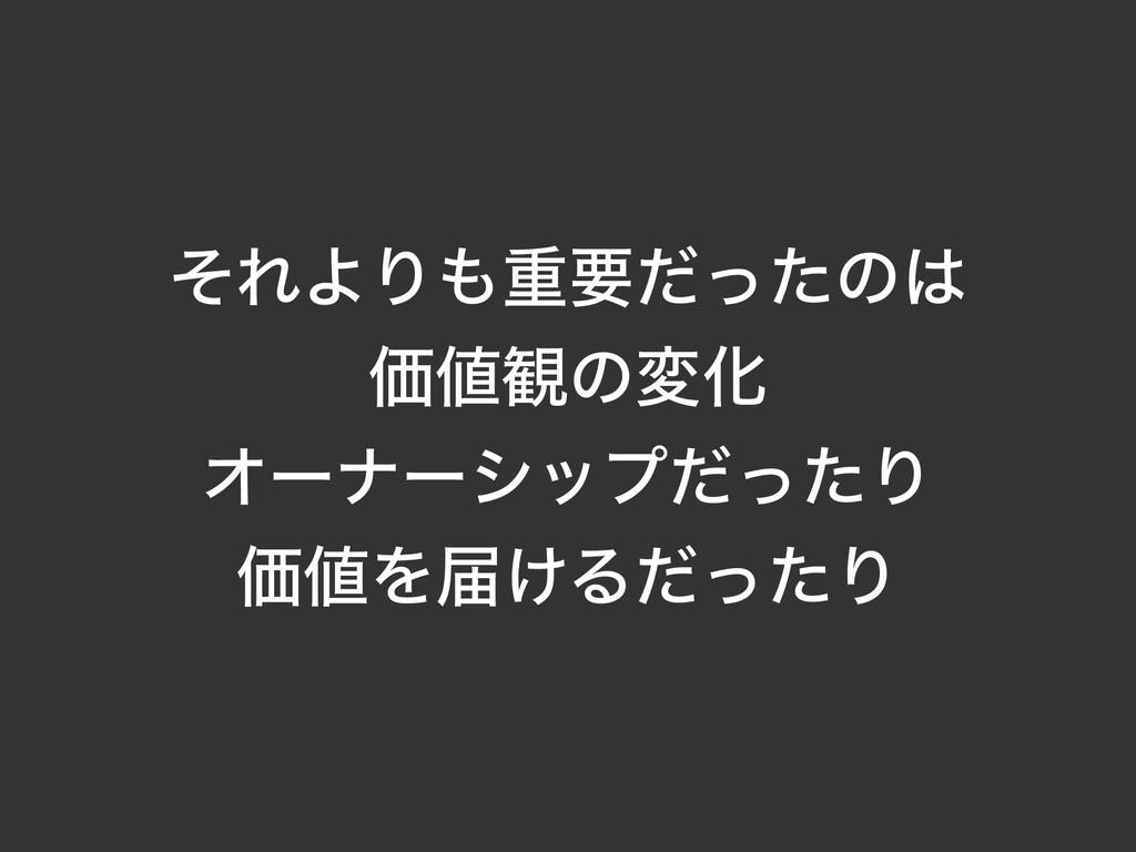 ͦΕΑΓॏཁͩͬͨͷ Ձ؍ͷมԽ ΦʔφʔγοϓͩͬͨΓ ՁΛಧ͚ΔͩͬͨΓ
