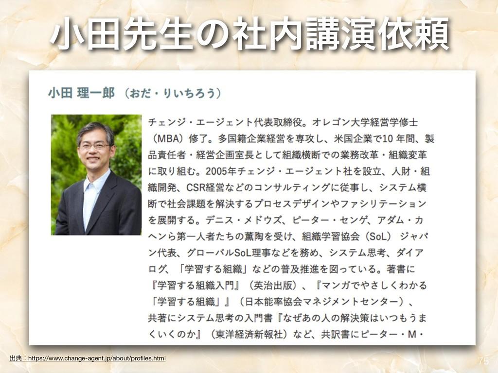 খాઌੜͷࣾߨԋґཔ   ग़యɿhttps://www.change-agent.jp...