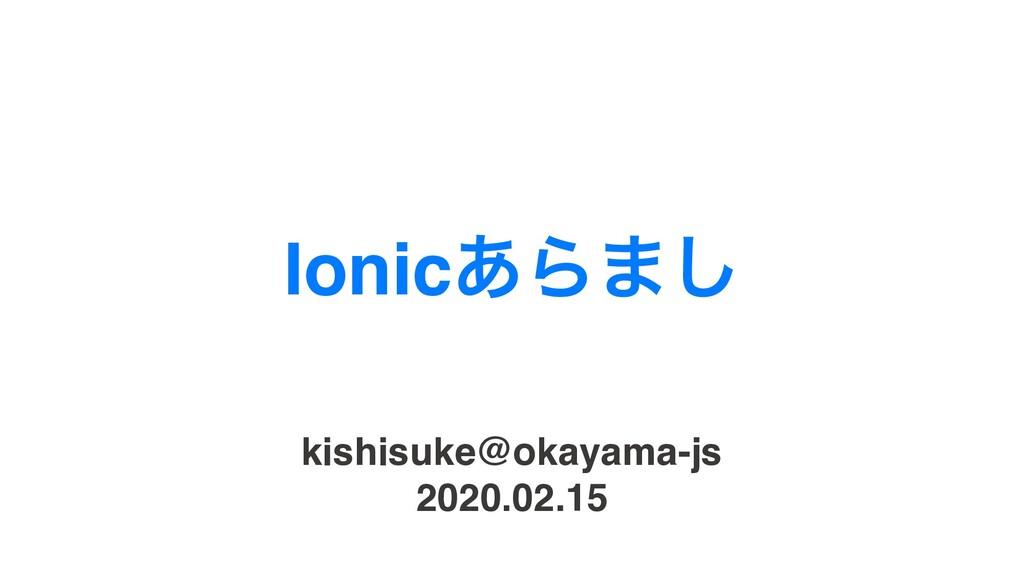 kishisuke@okayama-js 2020.02.15 Ionic͋Β·͠