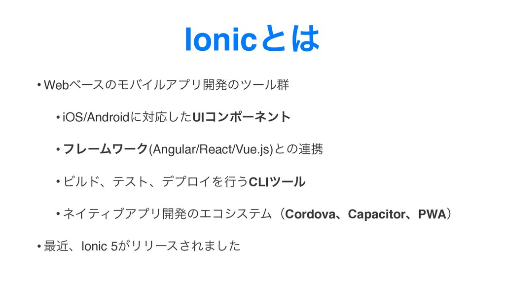 Ionicͱ • WebϕʔεͷϞόΠϧΞϓϦ։ൃͷπʔϧ܈ • iOS/Androidʹର...