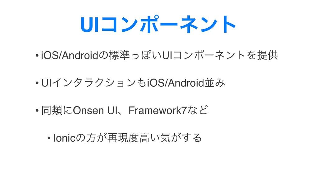 UIίϯϙʔωϯτ • iOS/Androidͷඪ४ͬΆ͍UIίϯϙʔωϯτΛఏڙ • UIΠ...