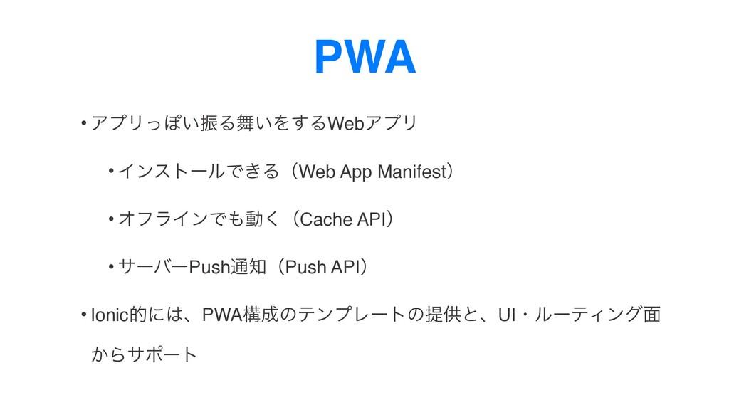 PWA • ΞϓϦͬΆ͍ৼΔ͍Λ͢ΔWebΞϓϦ • ΠϯετʔϧͰ͖ΔʢWeb App M...