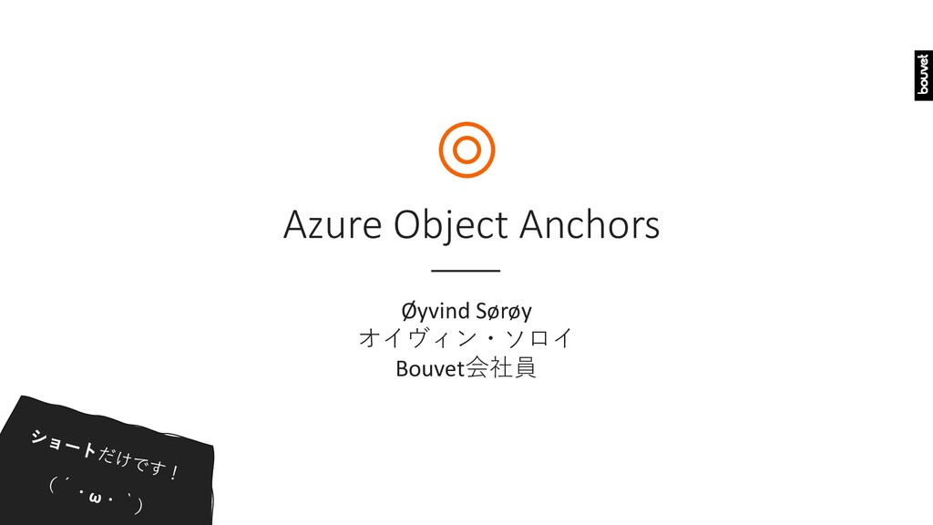 Azure Object Anchors Øyvind Sørøy オイヴィン・ソロイ Bou...