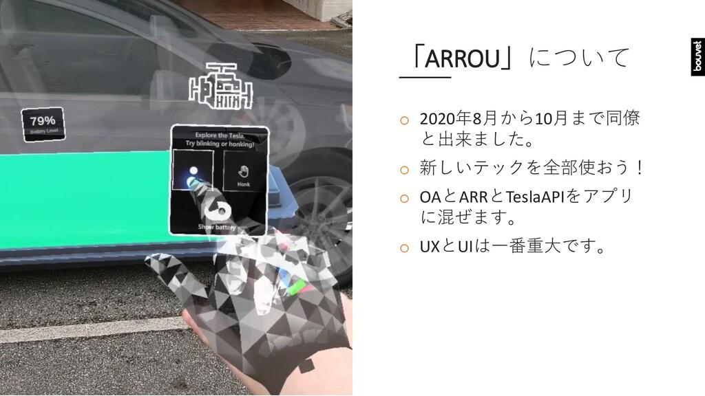 「ARROU」について o 2020年8月から10月まで同僚 と出来ました。 o 新しいテック...