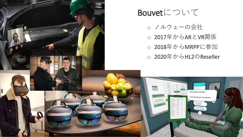 Bouvetについて o ノルウェーの会社 o 2017年からARとVR関係 o 2018年か...