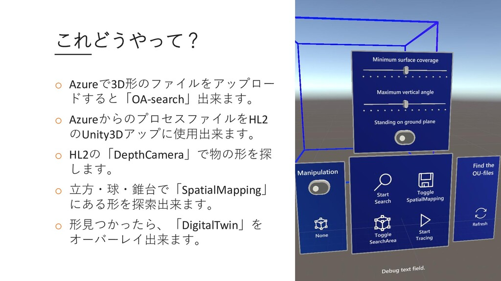 これどうやって? o Azureで3D形のファイルをアップロー ドすると「OA-search」...