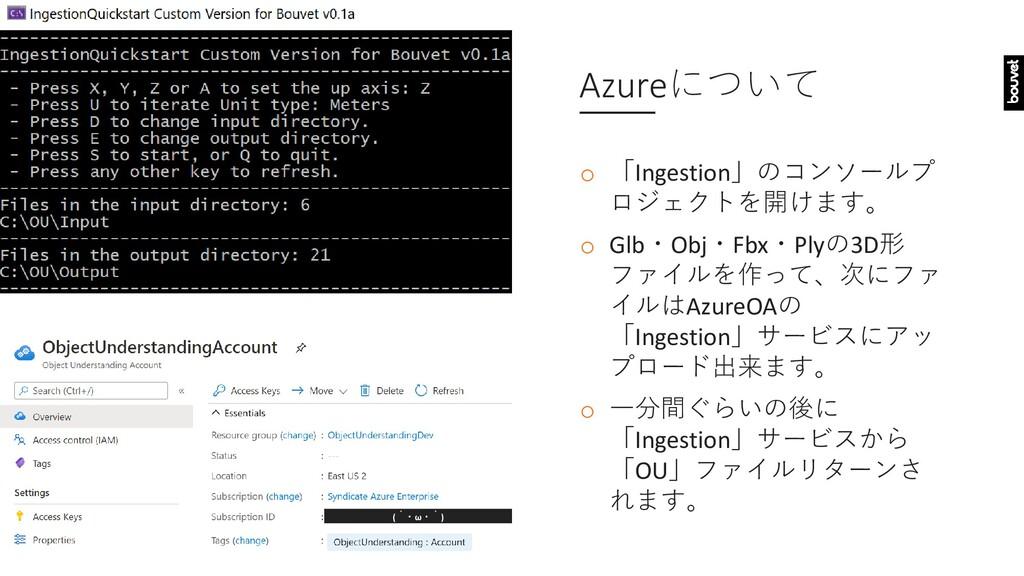 Azureについて o 「Ingestion」のコンソールプ ロジェクトを開けます。 o Gl...