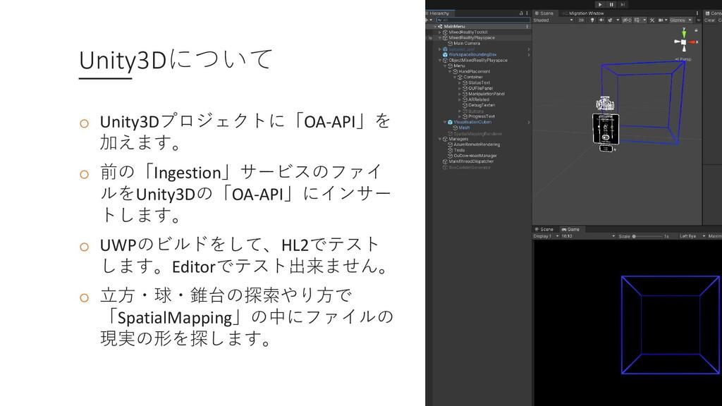 Unity3Dについて o Unity3Dプロジェクトに「OA-API」を 加えます。 o 前...