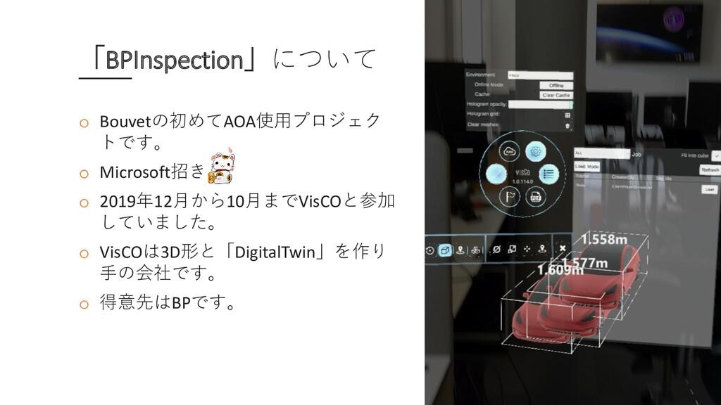「BPInspection」について o Bouvetの初めてAOA使用プロジェク トです。 ...