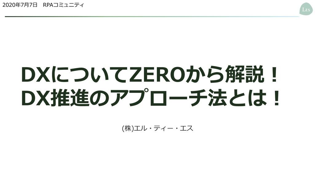 DXについてZEROから解説! DX推進のアプローチ法とは! (株)エル・ティー・エス 202...