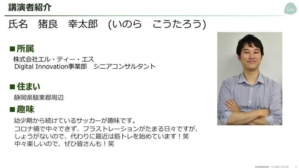 1 Confidential © 2020 LTS Inc. 講演者紹介 氏名 猪良 幸太郎 ...
