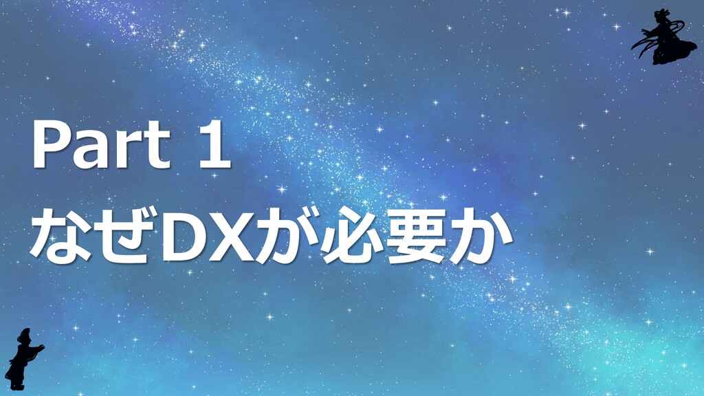 12 Confidential © 2020 LTS Inc. Part 1 なぜDXが必要か