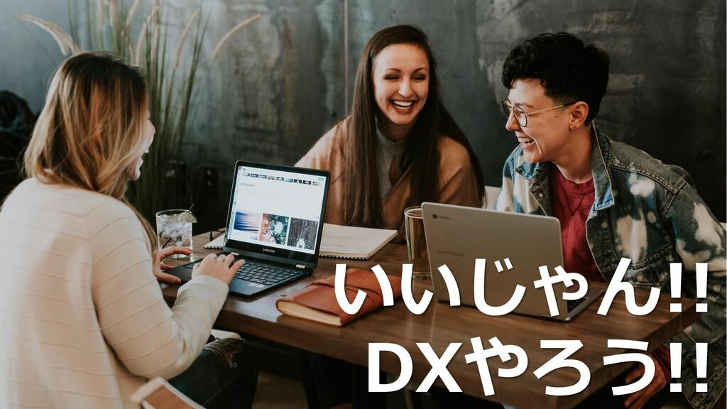 37 Confidential © 2020 LTS Inc. いいじゃん!! DXやろう!!