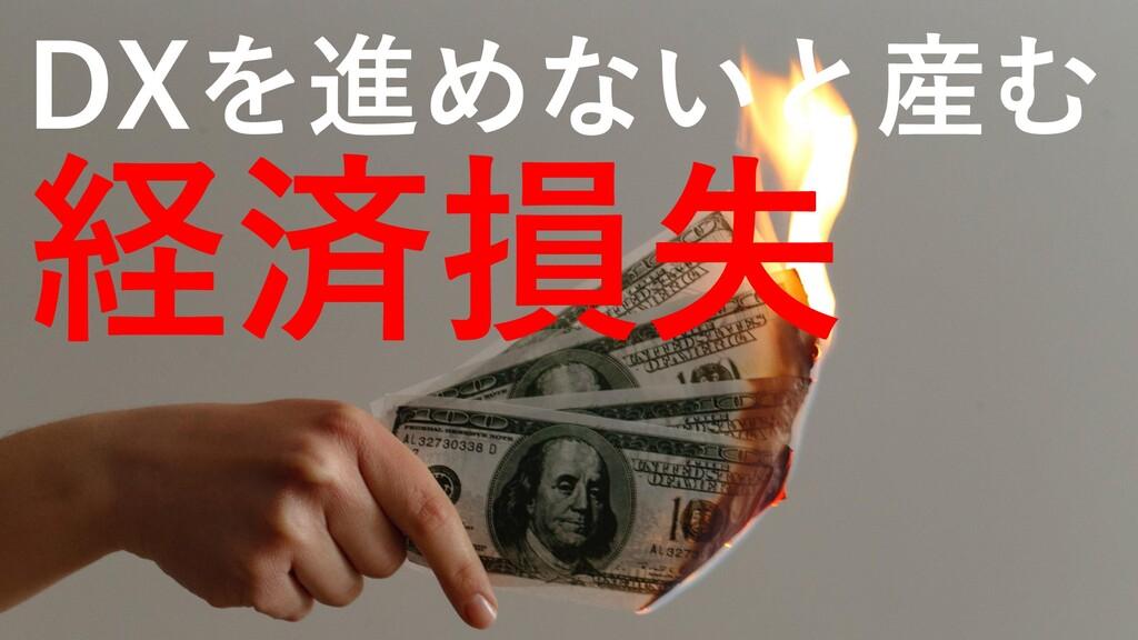 4 Confidential © 2020 LTS Inc. DXを進めないと産む 経済損失
