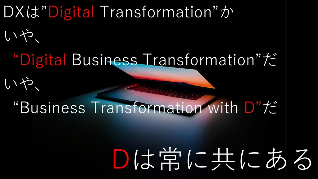 "45 Confidential © 2020 LTS Inc. DXは""Digital Tra..."